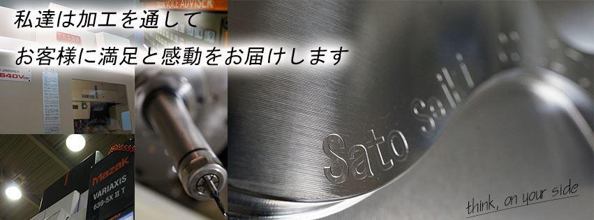 佐藤精機株式会社-業務案内